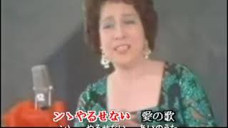 渡辺はま子-支那の夜、昭和歌謡・カラオケ、オリジナル歌手、中国語の訳文&解說