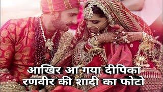 Deepika-Ranveer wedding Photos: आखिर इंतेज़ार हुआ ख़त्म आ गया दीपिका और रणवीर सिंह की शादी का फोटो