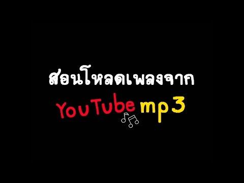 HowTo สอนโหลดเพลงจากยูทูป mp3 【 mTwain.】