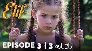 أليف الحلقة 3   (Elif Episode 3 (Arabic Subtitles