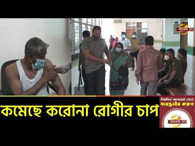 রাজধানীর কোভিড হাসপাতালগুলোতে কমেছে করোনা রোগীর চাপ | Corona Vaccine News | Bangla TV