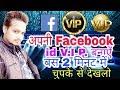Make own facebook id VIP, अपनी facebook id को VIP बनाऐं(hindi/urdu)