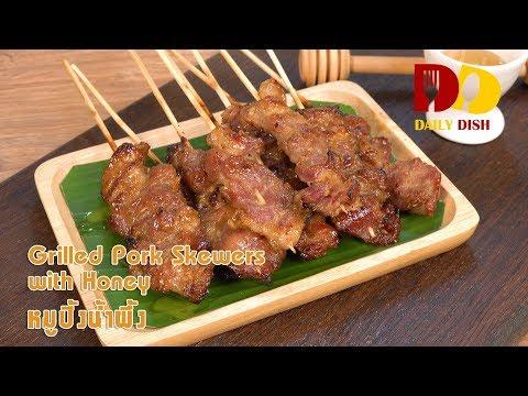 Grilled Pork Skewers with Honey | Thai Food | หมูปิ้งน้ำผึ้ง - วันที่ 18 Apr 2019