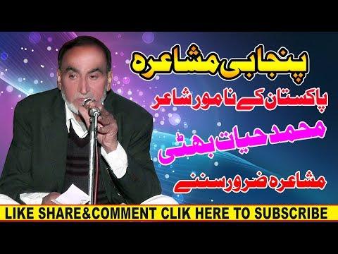 NEW PUNJABI MEHFIL MUSHAIRA  Poet Muhammad Hayat Bhatti   2018 By Shaheen Production