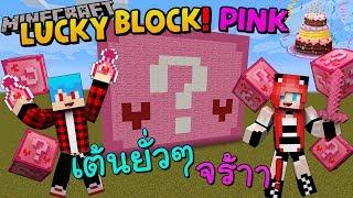 Minecraft LuckyBlocks Pink - เปิดกล่องชมพูเป็นหวัดก็ได้แชมป์พร้อมม็อดเต้นสุดโจ๊ะ FT.KNCraZy