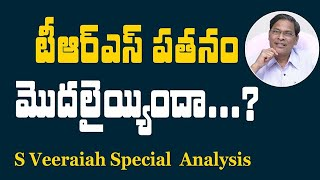S Veeraiah Special Analysis On TRS Internal Conflicts | T10