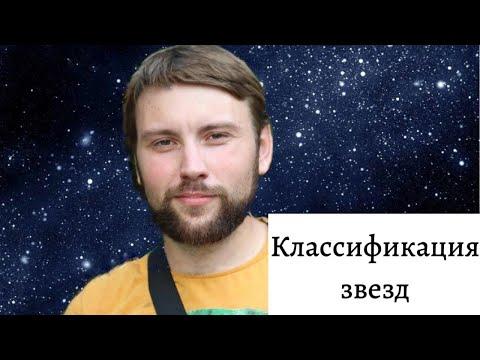 Классификация звёзд