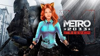 Вредная вышла на прогулку в Метро. | Metro 2033 Redux #1