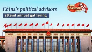 Live: China's political advisors attend annual gathering全国政协十三届二次会议开幕