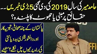 Five Big  news of 2019 release  by  Hamid mir - Siddique jan