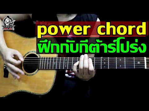 กีต้าร์โปร่งเล่น Power Chord (คอร์ดร็อค) เหมือนกีต้าร์ไฟฟ้าได้ไหม l TeTae Rock You
