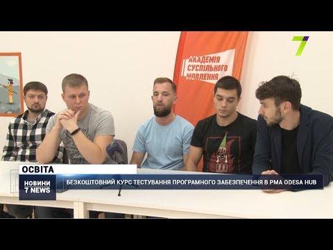 Новости 7 канал Одесса: Ветеранам АТО та переселенцям пропонують вивчитись на тестувальників для сфери IT