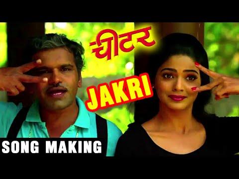 jakri song making cheater marathi movie urmila