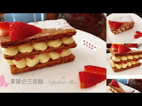 拿破仑千层酥(mille-feuille)一个可以在家制作的精品甜点,好吃到飞起