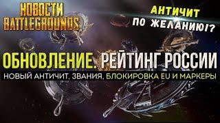 PUBG ОБНОВЛЕНИЕ С КРАФТОМ И РАНГАМИ / PLAYERUNKNOWN'S BATTLEGROUNDS