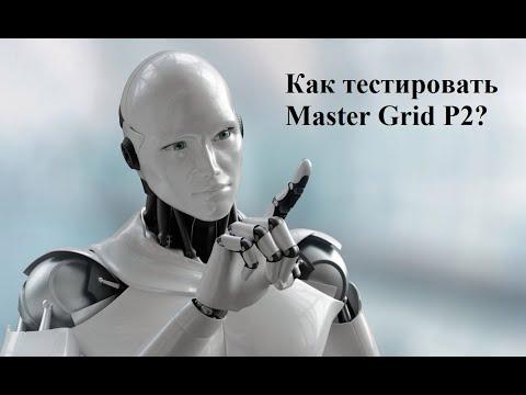 Как тестировать Master Grid P2