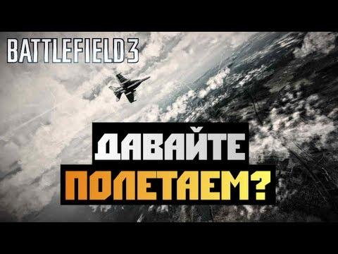 Battlefield 3 - [МАСТЕР ВОЖДЕНИЯ] BrainDit&AlexWorld - #11