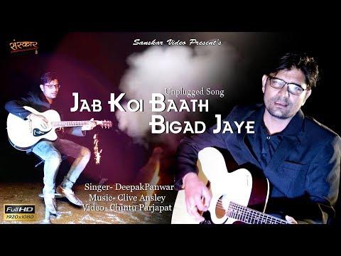 Jab Koi Baat Bigad Jaye | Unplugged Version | Deepak Panwar | Clive Ansley |