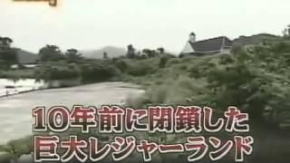 嵐廃墟ツアー ´∀` ~~