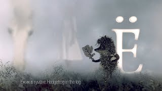 Туманный Еж / СКАЧАТЬ ТОРРЕНТ БЕСПЛАТНО / ЕЖ И ПОХИТИТЕЛЬ ЖЕНЫ / ПК 2006