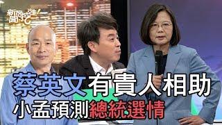 【精華版】蔡英文有貴人相助!小孟預測總統選情