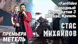 Смотреть клип Стас Михайлов - Метель