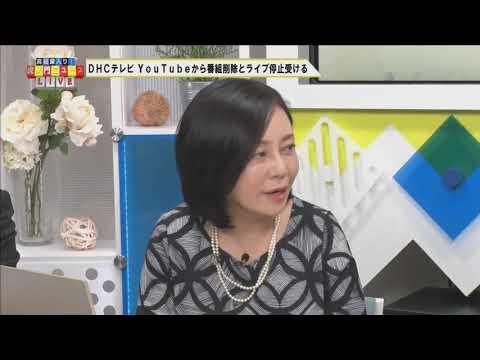 DHCテレビYOUTUBEから番組削除とライブ停止を受ける【1080P】