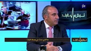 أمين عمان: الأمانة لن تتنصل من مسؤوليتها في سيول البلد - (7-3-2019)