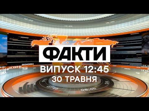 Факты ICTV - Выпуск 12:45 (30.05.2020)