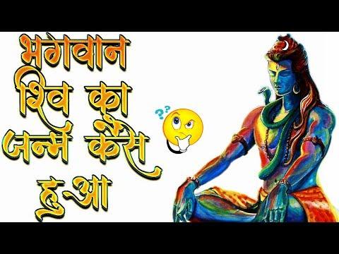 भगवान शिव का जन्म कैसे हुआ   Bhagwan Shiv Ka Janam Kaise Hua In Hindi 2017