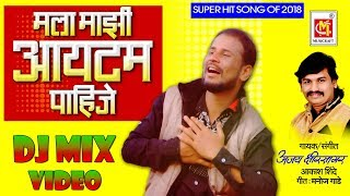 DJ MIX मला माझी आयटम पाहिजे विषयी संपला ||Video Song|| (DJ MIX)Mala Majhi Item Pahije Vishaye Sampla