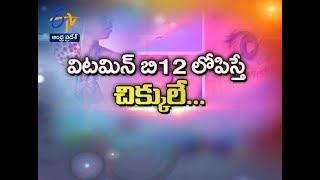 B12 Deficiency | Sukhibhava | 13th October 2017 | ETV Andhra Pradesh