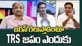 జగన్ గెలుస్తాడంటూ TRS జపం ఎందుకు|| Prof K Nageshwar On Why TRS Wants Jagan To Win?||