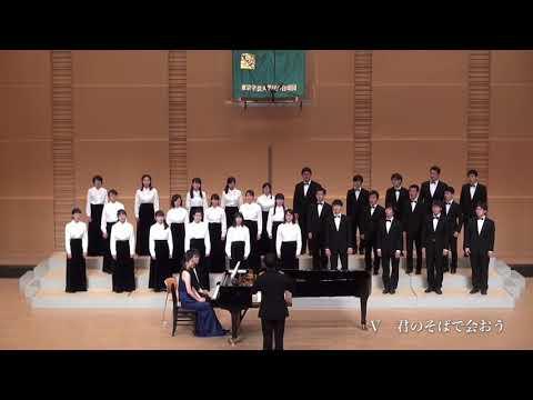 君のそばで会おう / 東京学芸大学混声合唱団
