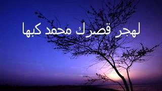 لهجر قصرك محمد كبها