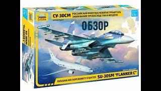 СУ-30СМ Обзор модели самолета.1:72 Звезда 7314
