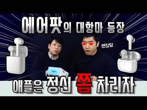 샤오미 에어닷 프로 vs 앤커 리버티 에어, TWS 이어폰 승자는? (feat. 애플은 각성하라!)