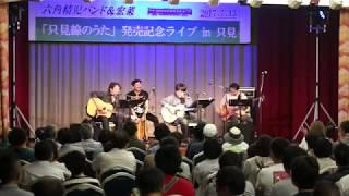 六角精児バンド「只見線のうた」発売記念ライブ in 只見~ 2017.07.15 ...