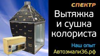 Вторая жизнь подбора автоэмалей в Новочеркасске(, 2017-06-18T18:58:35.000Z)