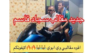 اقوه مقالبي وي ابوي | سجاد قاسم