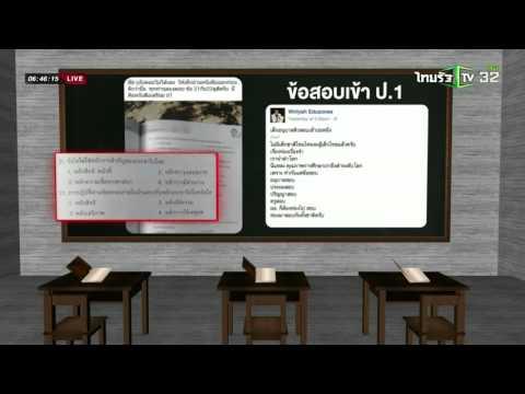 แห่แชร์ข้อสอบเข้า ป.1 สุดโหด | 10-02-59 | เช้าข่าวชัดโซเชียล | ThairathTV