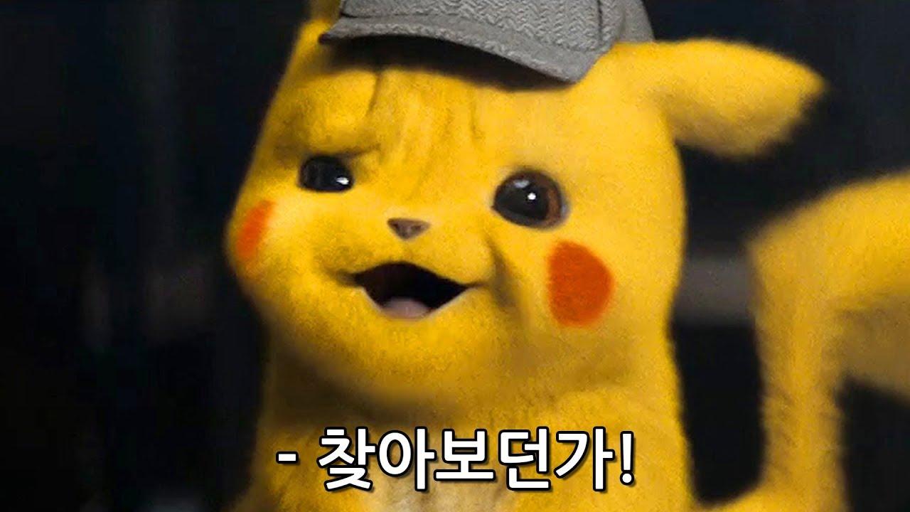 명탐정피카츄 예고편에 나온 모든 포켓몬을 찾아보았다! - YouTube