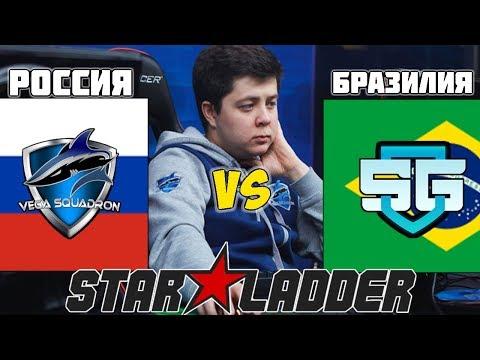 🔴VEGA ОТСТАИВАЕТ ЧЕСТЬ СНГ ДОТЫ | Vega vs SG StarLadder Invitational Season 5