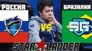 🔴VEGA ОТСТАИВАЕТ ЧЕСТЬ СНГ ДОТЫ   Vega vs SG StarLadder Invitational Season 5