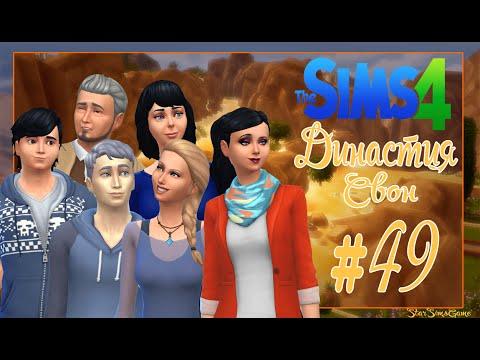 LP The Sims 4\\Династия Свон #49