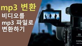 비디오를 mp3로 고속 변환하는 방법!!
