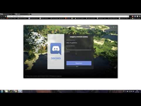 Вопрос: Как создать аккаунт Discord на компьютере?