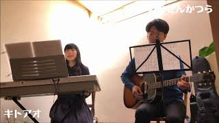 "GREEN BRIDGEからの派生ユニット""キトアオ""です 2018.3.18 【LIVE映像】..."