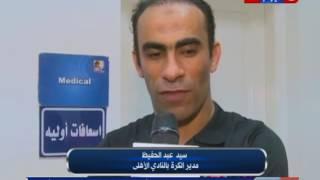 لقاء مع سيد عبد الحفيظ مدير الكرة بالنادي الاهلى عقب مباراة الأهلى vs إنبى