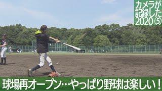 野球少年、グラウンドに戻る! 新型コロナで閉鎖の野球場が再オープン 久々の練習に笑顔が溢れる!【コロナを乗り越えて④】(2020/07/01)